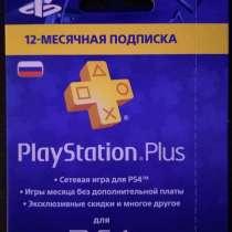 PlayStation Plus на 12 месяцев, в Санкт-Петербурге