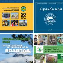 Издание юбилейных книг для предприятий, листовки, визтки, в Красноярске
