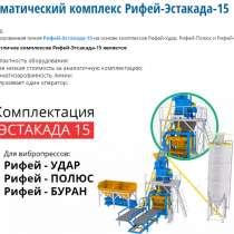 Автоматизированный комплекс, в г.Павлодар
