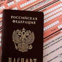 Временная регистрация для гр РФ и СНГ, в Москве