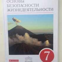 Учебник по ОБЖ / 7 класс, в Челябинске