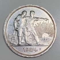 Рубли 1924г, в Анапе