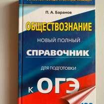 Справочник для подготовки к ОГЭ, в Нижнекамске
