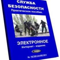 Безопасность Бизнеса и Бизнесмена. Практические пособия, в г.Киев