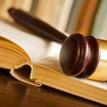 Юридические услуги, в Таганроге