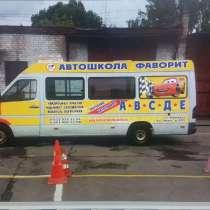 Автобус, в Можайске