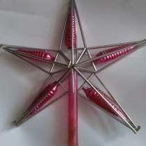Елочная звезда СССР (Есть скол, на фото отмечено), в г.Ильичёвск