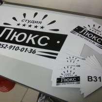 Изготовление стендов, табличек, указателей в Новосибирске, в Новосибирске