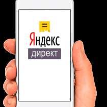 Настройка Yandex direct, в Москве