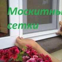 Москитные сетки, в Томске