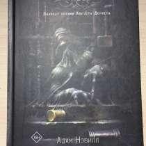 Книга, в Чайковском