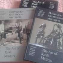 Продам книги искусство каслинских мастеров в двух томах, в Челябинске