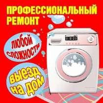 Ремонт холодильников !, в г.Бишкек