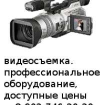 Видеосъемка, профессиональное оборудование , в Иванове