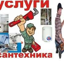 Все виды сантехнических работ, сантехник, в Омске