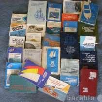 книги по постройке судов, в Перми
