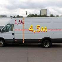 Перевозка грузов до 2,5 т межгород ивеко дейли, в Великом Новгороде