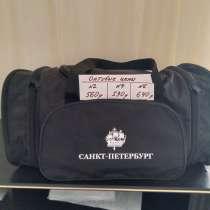 Продажа сумок и рюкзаков из Санкт-Петербурга (Россия), в Санкт-Петербурге