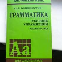 Грамматика, Голицынский, в Воронеже