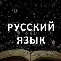 Репетитор по русскому языку (3-11 классы), в Липецке