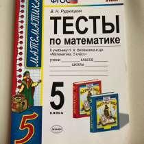 Тесты по математике 5 класс, в Мытищи