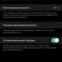 Продам iPhone 8 Plus, в Нефтеюганске