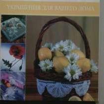 Золотая коллекция вязания крючком, в Красноярске