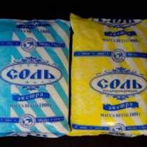 Соль экстра выварочная вакуумная в мешках помол № 0, в Казани