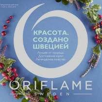 Косметика Орифлейм, в Москве