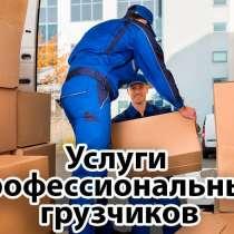 Грузчики - Грузоперевозки - Грузовое Такси, в Красноярске