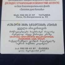Курс РУССКОГО яЗЫКА в городе ПОТИ, в г.Поти