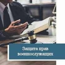 Военный юрист практик. Севастополя и Крыма, в Севастополе