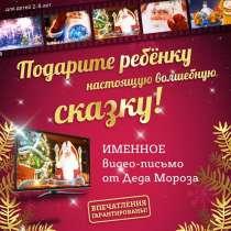 НОВОГОДНИЕ ПОЗДРАВЛЕНИЯ, в Санкт-Петербурге