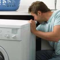 Ремонт стиральных и посудомоечных машин, в Санкт-Петербурге