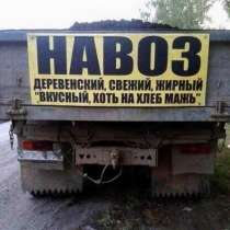 Навоз, в Комсомольске-на-Амуре