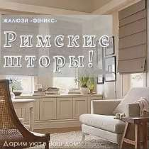 Римские шторы под заказ, в Севастополе