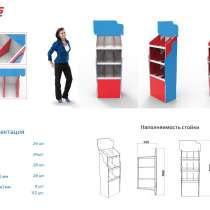 Рекламные стойки из картона, стенды, дисплеи, в Москве