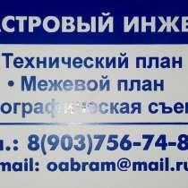 Кадастровый инженер. г. Раменское, в Раменское