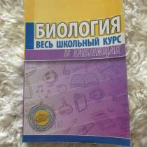 Учебник по биологии Ёлкина, в Красногорске