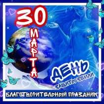Праздник защиты Земли, в Кемерове