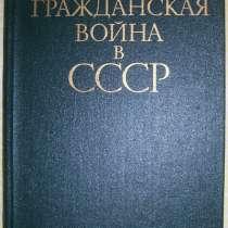 Гражданская война в СССР в 2-х томах, в Новосибирске