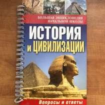 Большая детская энциклопедия История и цивилизации, в Москве