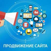Продвижение сайтов, товаров и услуг, в Москве