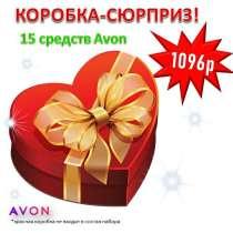 Avon эйвон, в Нижнем Новгороде