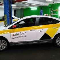 Брендирование авто под такси, в Москве