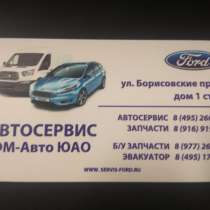 АВТОСЕРВИС FORD, в Москве