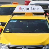 Водитель Яндекс Такси, в г.Минск