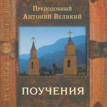 Поучения, в Видном