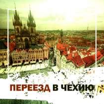 Учеба в Чехии БЕСПЛАТНО, в г.Талдыкорган