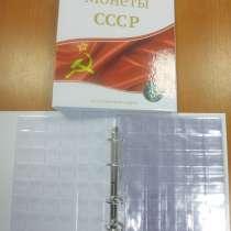 Альбом для монет СССР, 230х270мм, лист с клапаном, в Чите